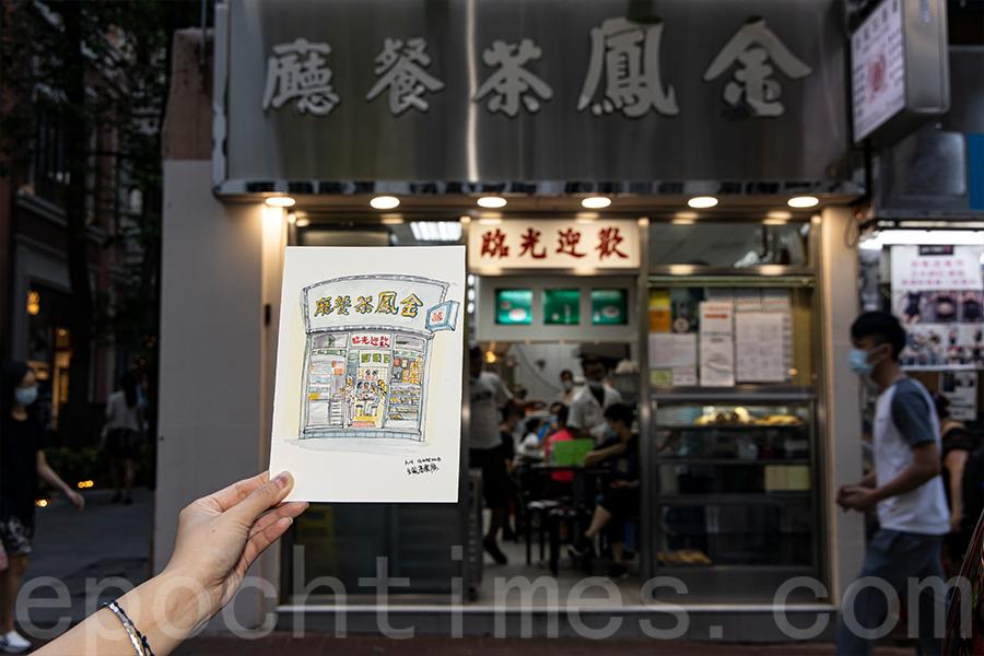 位於灣仔春園街的金鳳茶餐廳,於1956年開業,是一間頗受街坊歡迎的老店。(陳仲明/大紀元)