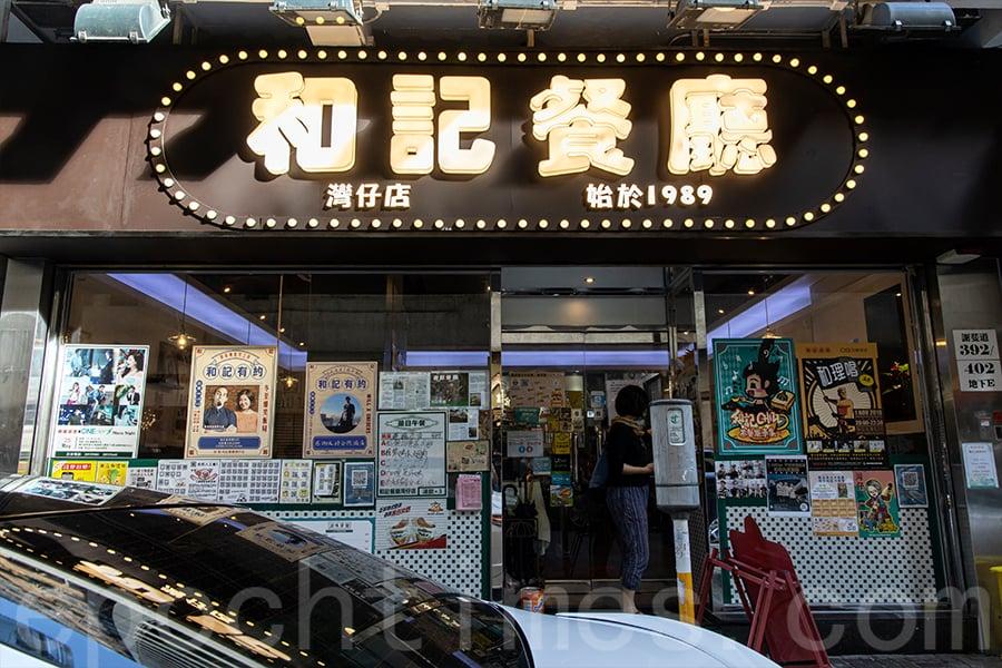 「和記」餐廳跟著時代潮流前行,將茶餐廳變成年青人的聚腳點。(陳仲明/大紀元)