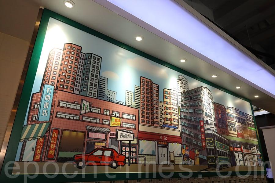 「和記」餐廳牆上的壁畫令餐廳的氣氛更為活潑。(陳仲明/大紀元)
