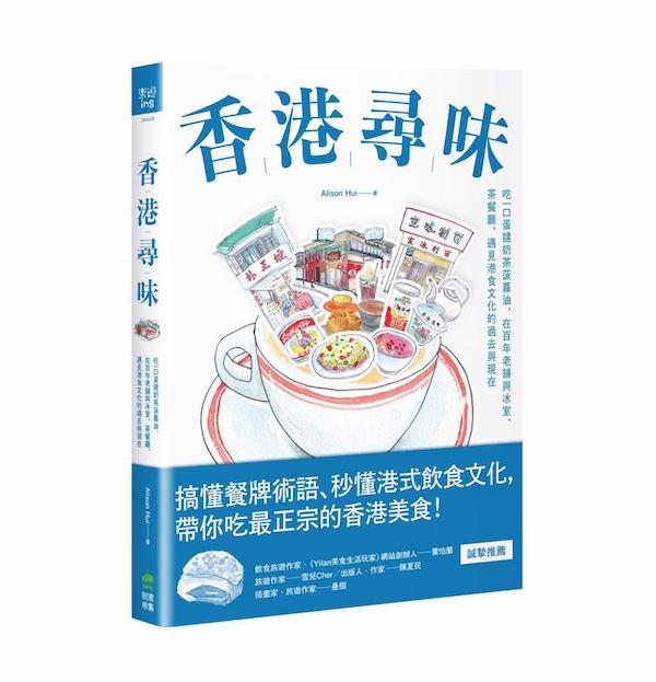 Alison出版的第二本書《香港尋味》。(受訪者提供)