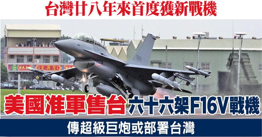 美國准軍售台六十六架F16V戰機