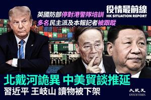 【8.17役情最前線】北戴河詭異 中美貿談推延