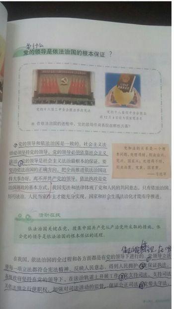 中國小學課本洗腦學生服從共產黨,還有「習語錄」,引起熱議。(網絡截圖)