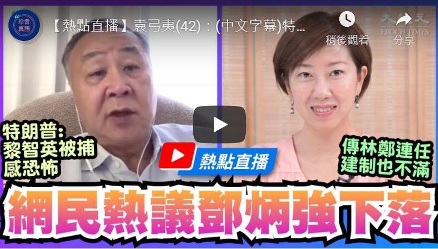 【珍言真語】香港實業家袁弓夷表示:希望中共能夠自己改良的想法是天方夜譚。美國正在反省過去對中共的錯誤政策,只有滅掉中共,香港和大陸才能實現民主。中共權貴家族在世界上掌握了巨大的金錢、資源和人脈,目的是在將來統治世界,這些家族是全世界的毒瘤。(大紀元香港新聞中心)