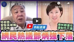 《珍言真語》袁弓夷:中共權貴家族掌控資源