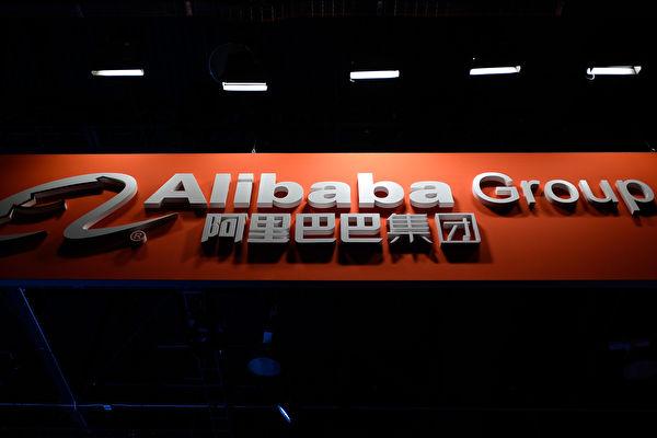 美國總統特朗普於15日表示,可能制裁更多中國科技企業,或包括阿里巴巴。(David Becker/Getty Images)