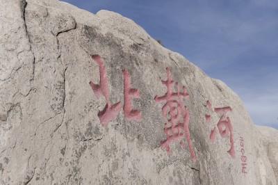 8月17日,中共政治局常委李克強、王滬寧在北京現身;意味著中共北戴河秘密會議已經結束。(大紀元資料圖片)