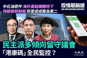 【8.18役情最前線】「港康碼」全民監控? 民主派多傾向留守議會