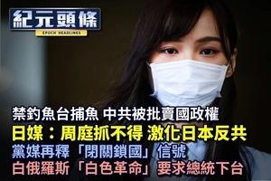 【8.18紀元頭條】日媒:周庭抓不得 激化日本反共