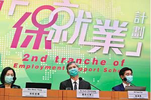 政府推出第二期保就業計劃