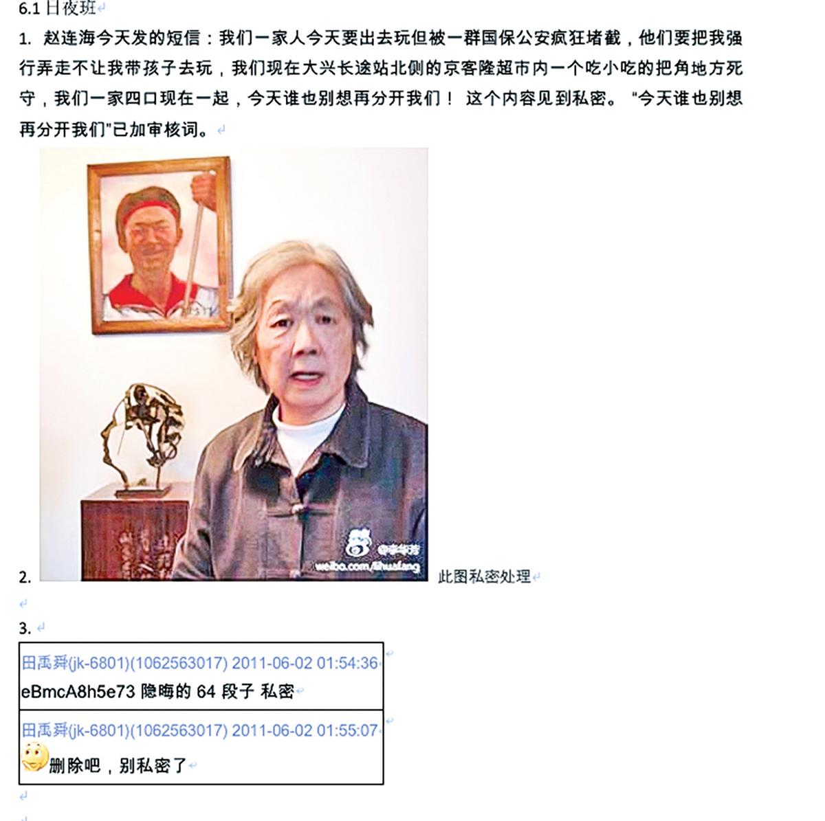 2011年6月1日新浪微博夜班審核日誌。(劉力朋提供)