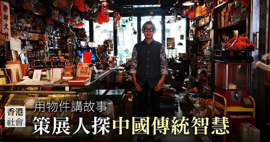 用物件講故事 策展人探中國傳統智慧