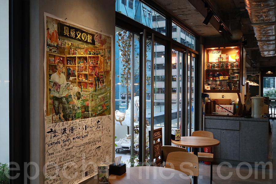 位於上海街618號的「阿銀冰室」,集餐飲、展覽於一身。(陳仲明/大紀元)
