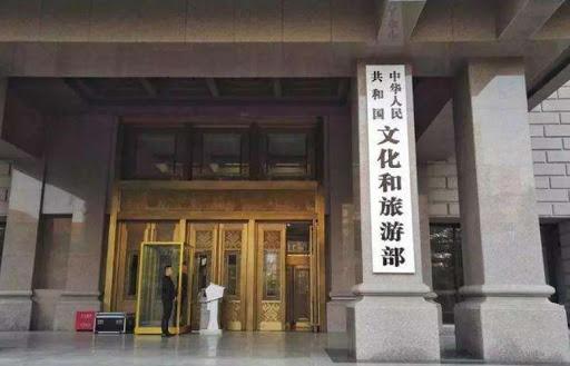 北戴河會後兩天七官被查 文旅部與上海官場震盪