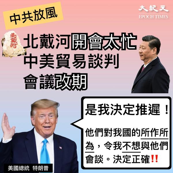 【圖片新聞】中共放風開會太忙貿易談判改期 特朗普:是我決定推遲