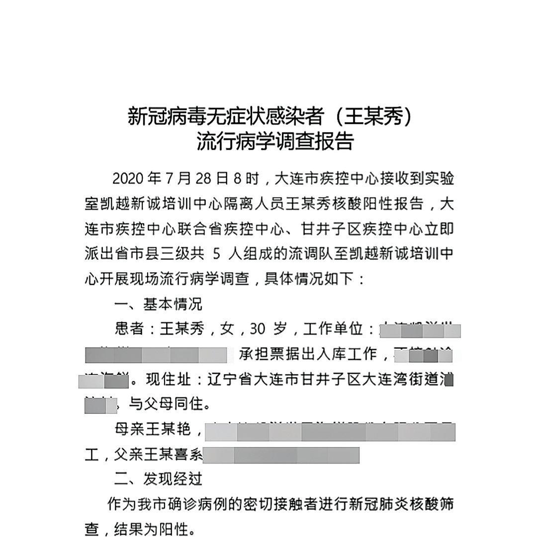 大連凱洋世界海鮮股份有限公司員工王某秀的流行病學調查報告。(大紀元)