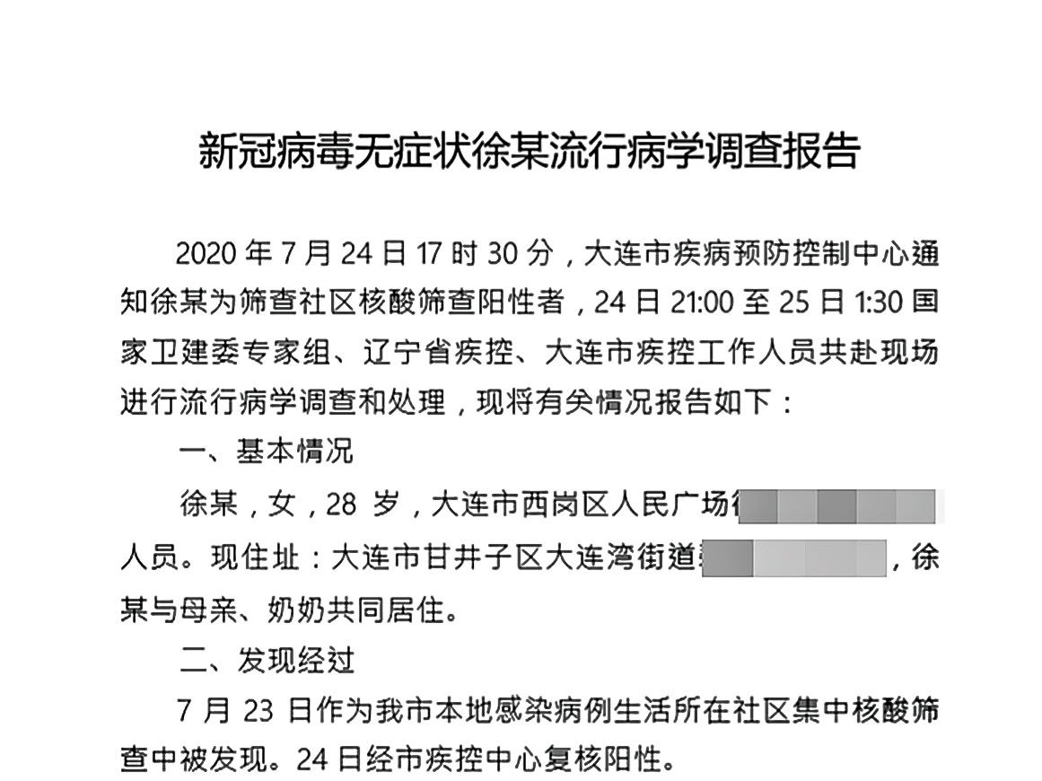 大連市甘井子區大連灣街道居民徐某,無症狀感染的調查報告。(大紀元)