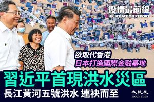 【8.20役情最前線】習近平首現洪水災區 長江黃河五號洪水連袂而至