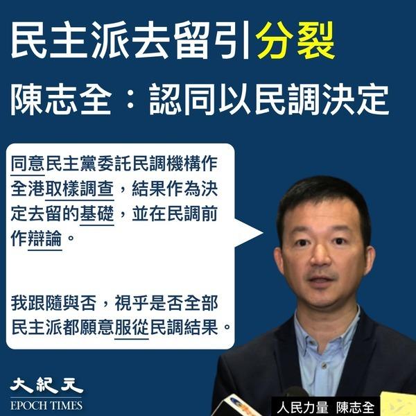 【圖片新聞】民主派去留引分裂 陳志全認同以民調決定