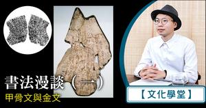 【文化學堂】書法漫談 (一)  甲骨文與金文