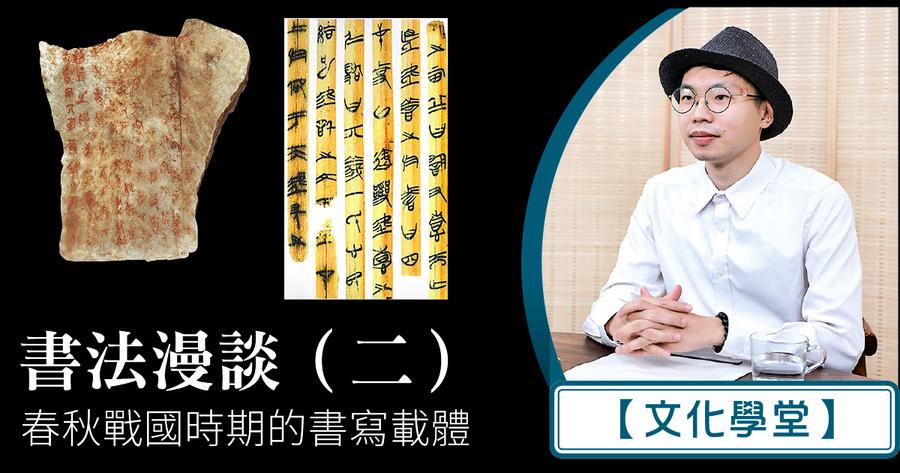 【文化學堂】書法漫談 (二) 春秋戰國時期的書寫載體