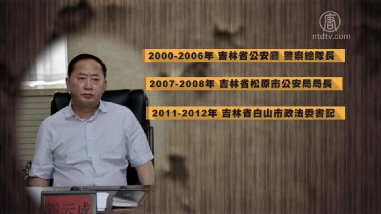 8月19日,吉林省應急管理廳黨委書記、廳長霍雲成落馬。(新唐人)
