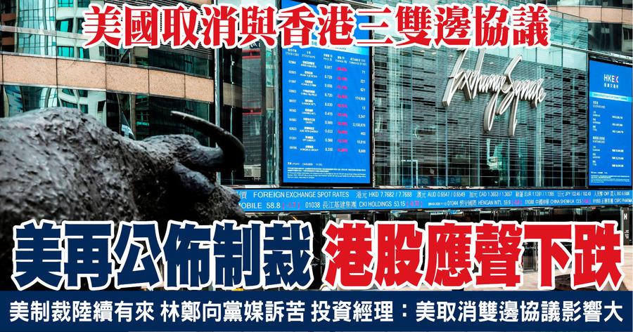 美再公佈制裁 港股應聲下跌