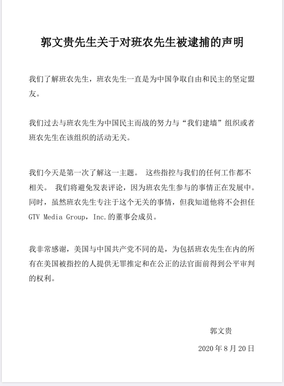 郭文貴發表聲明。(網絡圖片)
