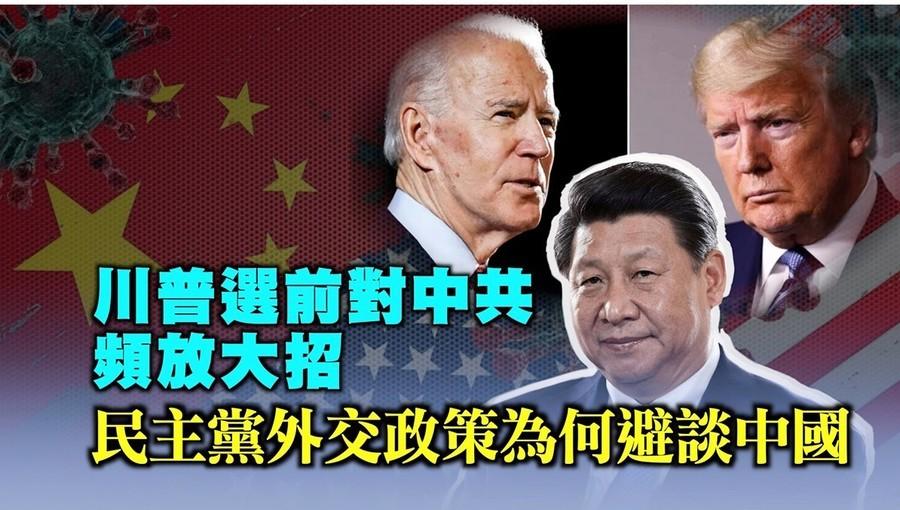【西岸觀察】民主黨大會為何避談中國問題