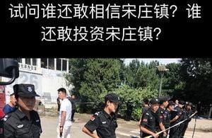 北京「招商引資」的背後 民營企業血本無歸