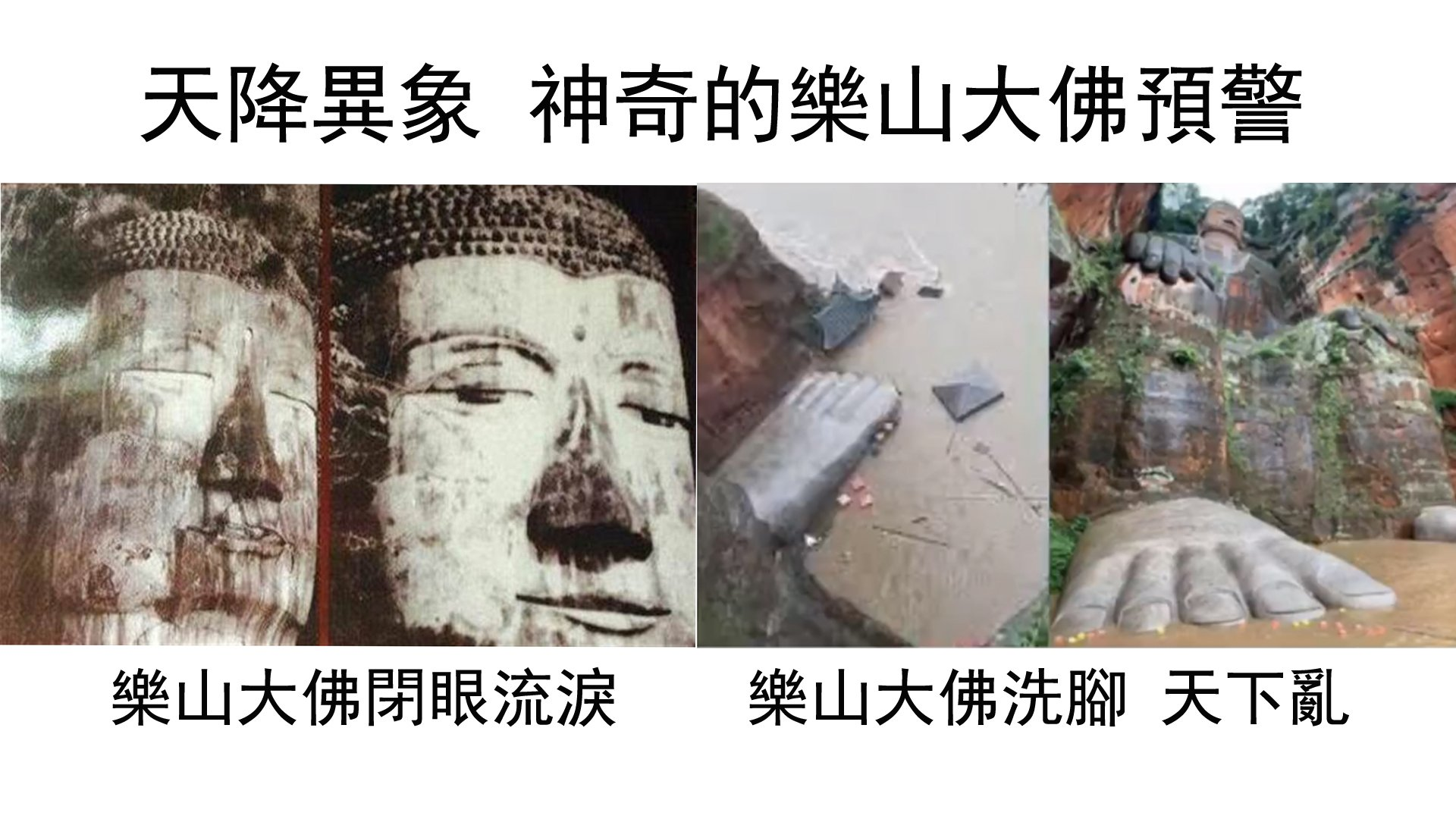 樂山大佛佛腳被水淹,曾數次閉眼流淚顯靈。(大紀元合成)