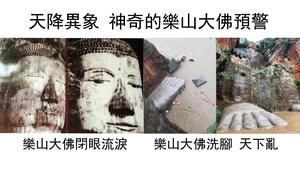 樂山民眾:最可怕的是洪水後的瘟疫
