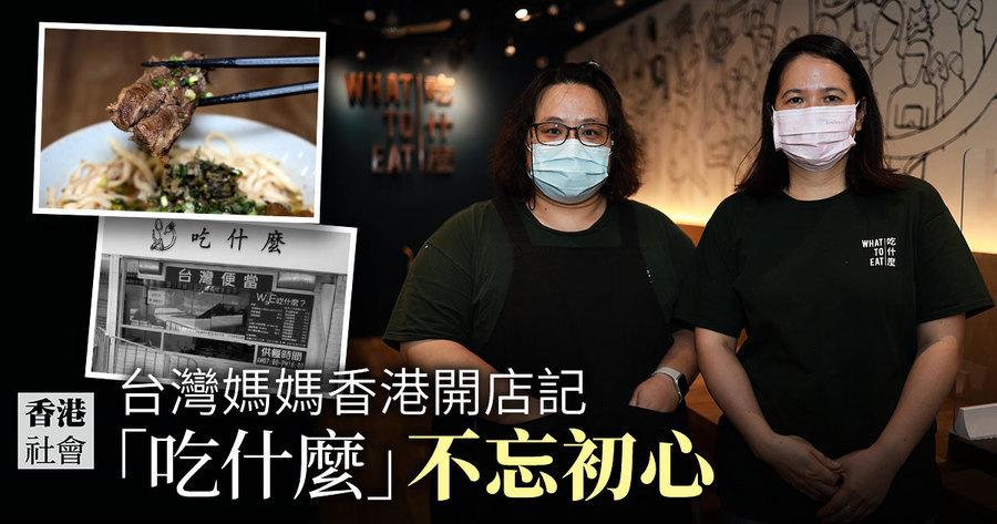 台灣媽媽香港開店記 「吃什麼」不忘初心