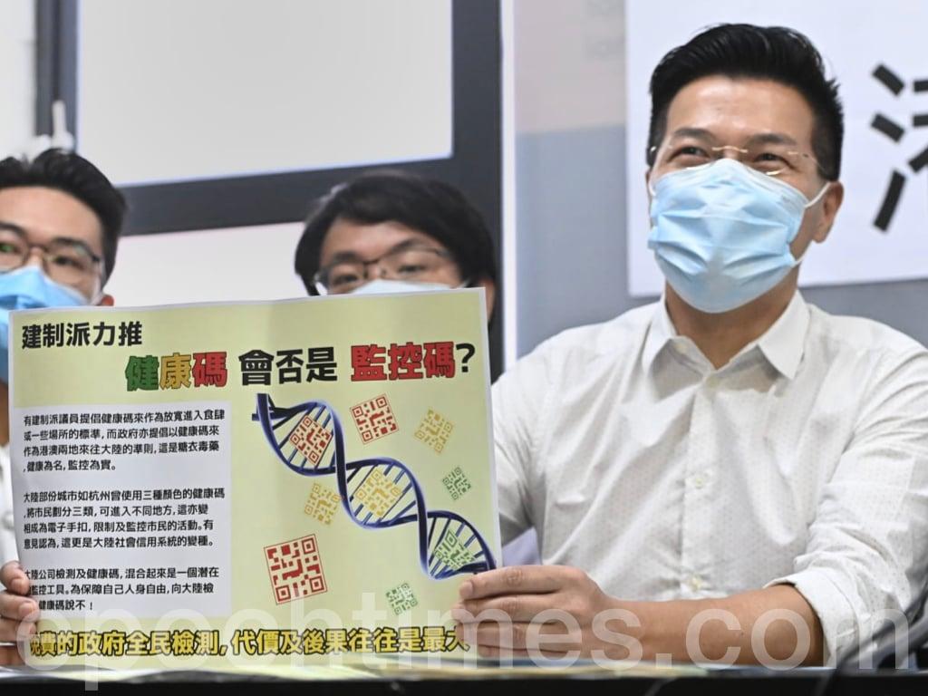 西貢區區議員范國威質疑,建制派力推健康碼會否是在搞監控碼。(宋碧龍/大紀元)