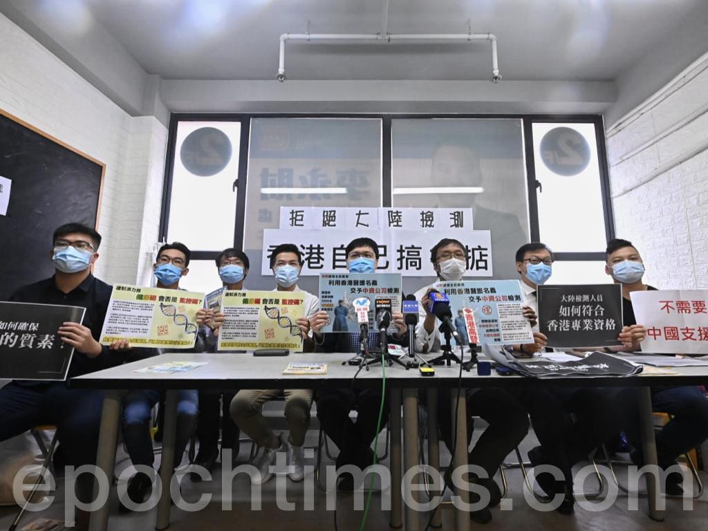 一批民主派議員認為林鄭月娥硬推全民檢測係「政治工程」,也即「利用香港醫護名義交予中資公司檢測」。(宋碧龍 / 大紀元)