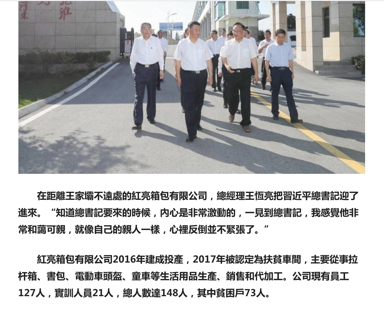 中共喉舌人民日報的報道,習近平考察王家壩。(網絡截圖)
