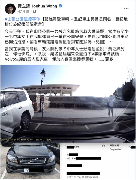 黃之鋒登山被藍絲滋擾 接載車輛疑屬警方