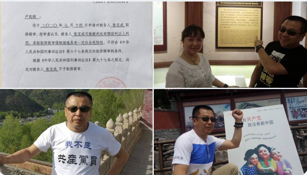 中國人權活動人士張寶成案近日開庭。(網絡截圖)