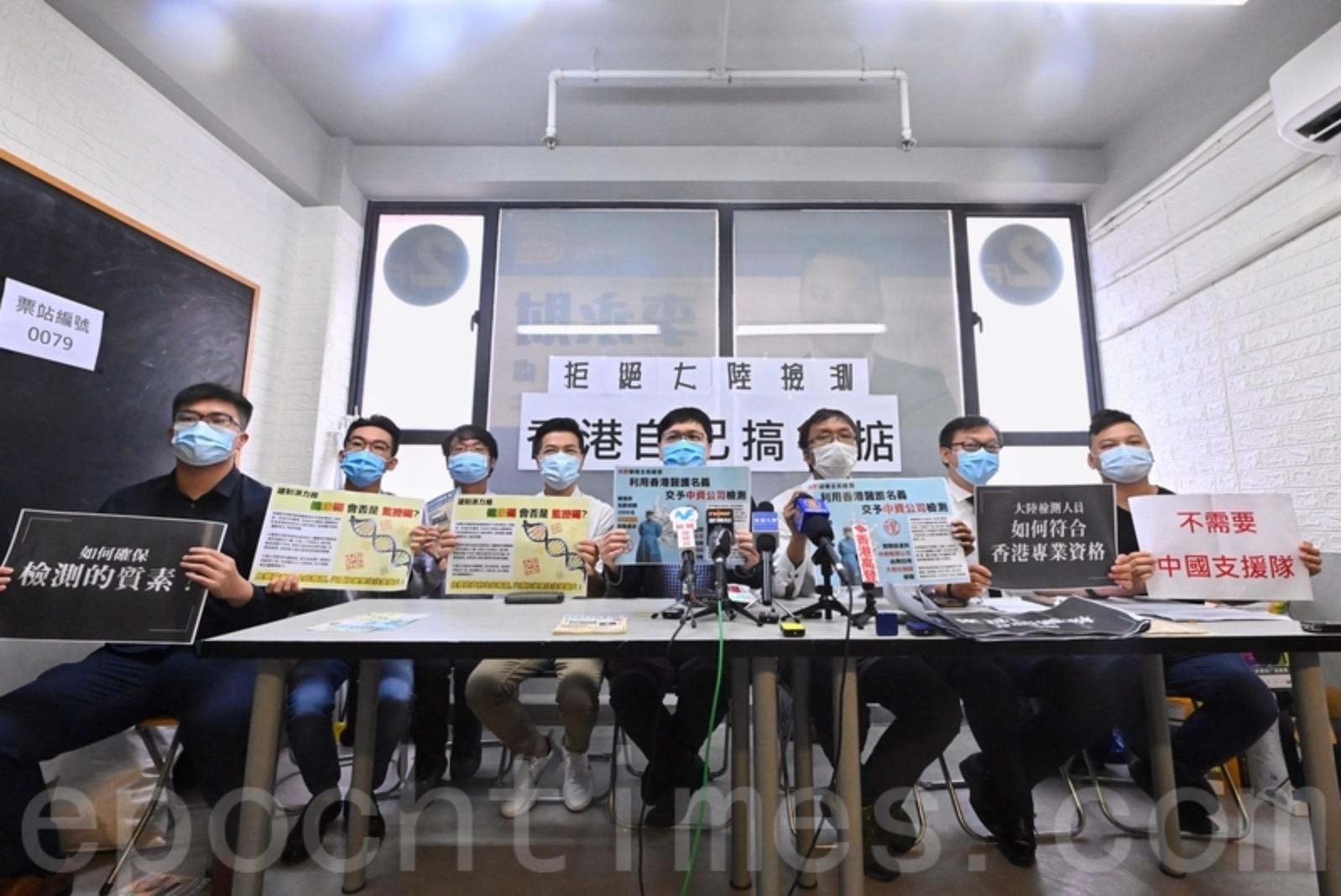 一批民主派議員認為林鄭月娥硬推全民檢測係「政治工程」,也即「利用香港醫護名義交予中資公司檢測」。(宋碧龍/大紀元)