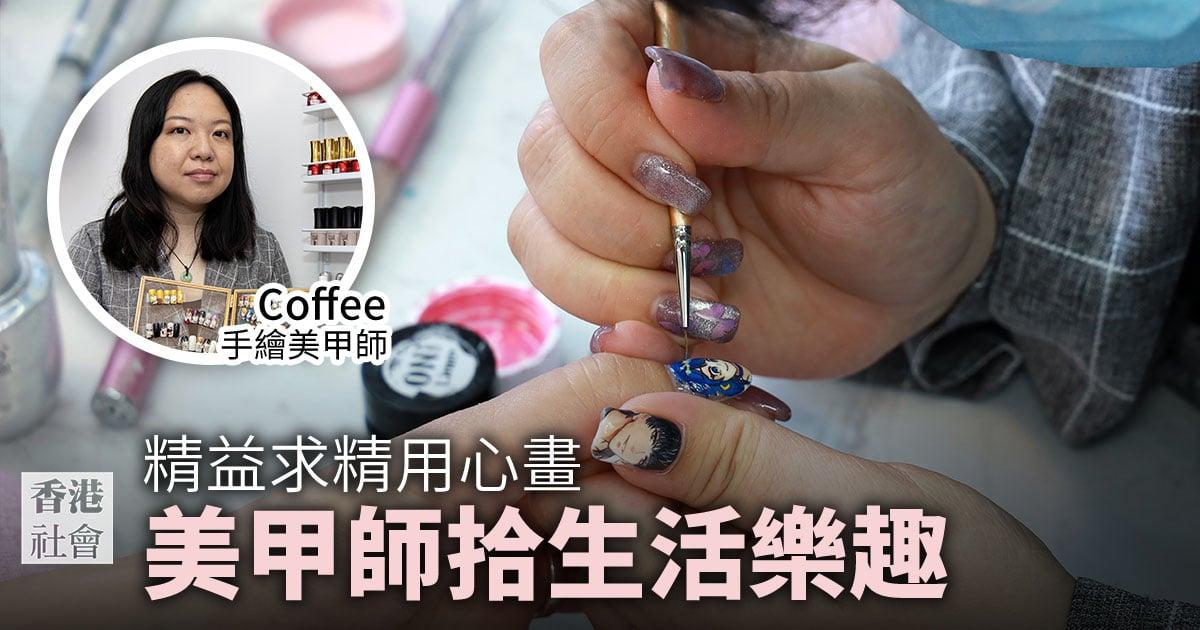 美甲師洪穎茵(Coffee)擅長為客人繪製獨一無二的美甲造型。(設計圖片)