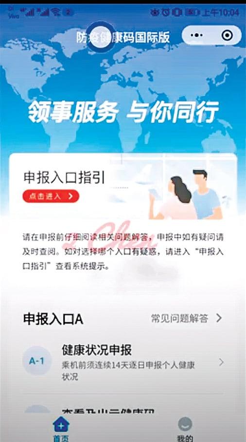 在中共病毒(武漢肺炎)疫情爆發以來,中共不僅在大陸推行健康碼,還推出「健康碼國際版」,將監控延伸海外。圖為網上對「防疫健康碼國際版」的下載說明。(視頻截圖)
