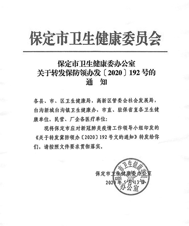 大紀元獲得:「河北健康碼」亮碼通行制度的通知。(大紀元)