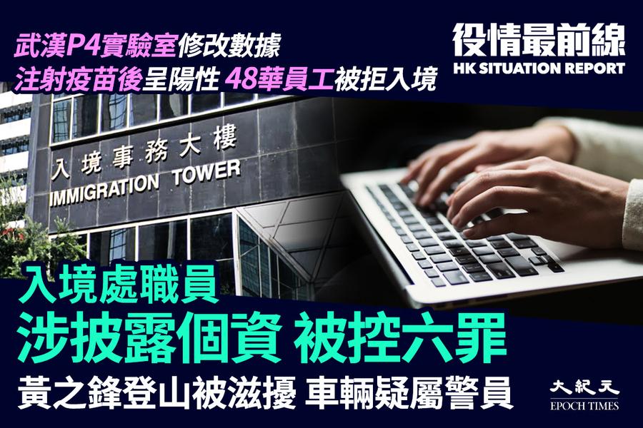 【8.24役情最前線】入境職員涉披露個資 被控六罪