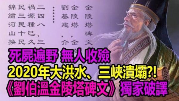 《劉伯溫金陵塔碑文》獨家破譯。(第三隻眼睛)