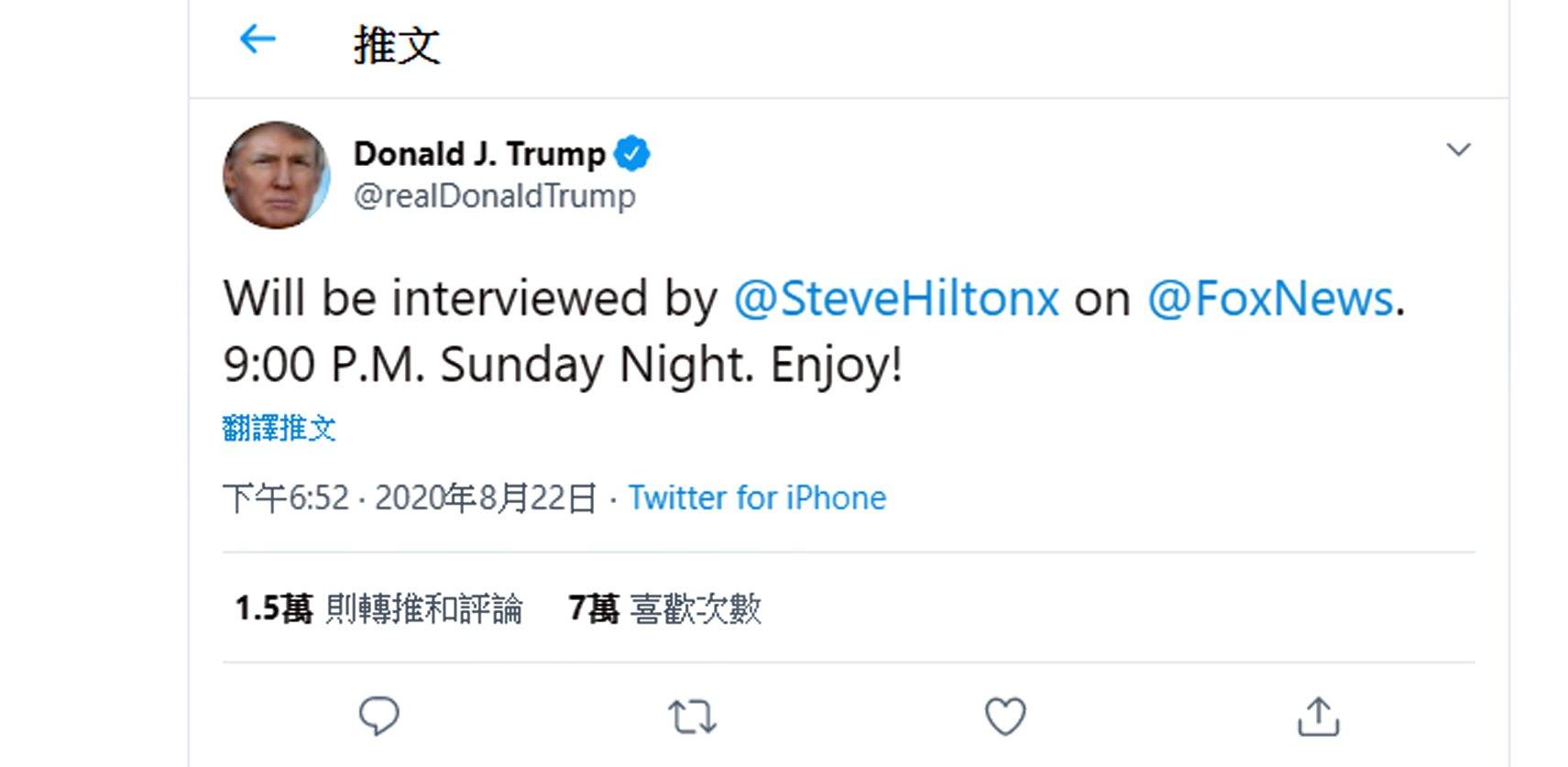 特朗普總統在自己推特上發佈受訪播出預告。(網絡截圖)