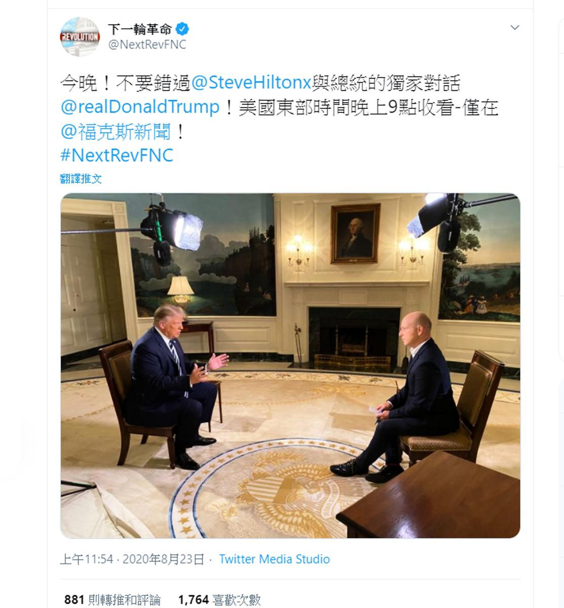 美國總統特朗普(Donald Trump)接受霍士新聞頻道(FNC)採訪。(網絡截圖)