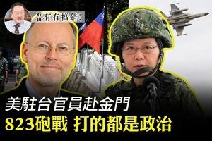 【8.24有冇搞錯】美駐台官員赴金門 823砲戰 打的都是政治