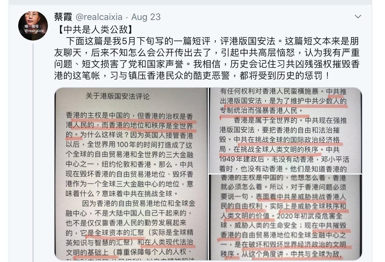 蔡霞在中共黨校處罰後開推特公開回應當局。 (網絡截圖)