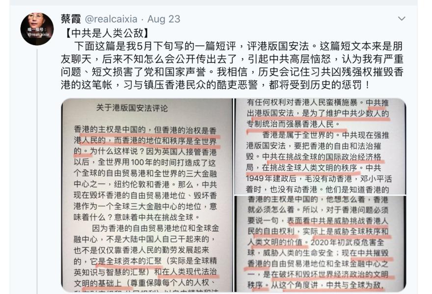 蔡霞:中共是人類公敵 校方取消退休待遇違人權