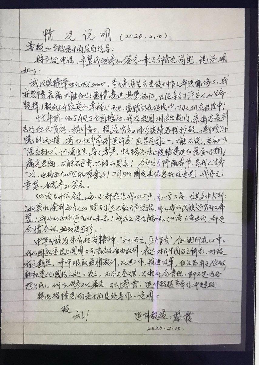 中央黨校當時要求蔡霞寫的為李文亮醫生公開簽名的情況說明。(來源:蔡霞推特)